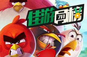 安卓佳游月榜7月刊 《这是我的战争》《愤怒的小鸟2》等