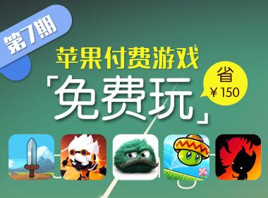 苹果游戏免费玩(第七期)