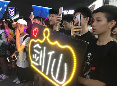 40°上海:我所经历的Chinajoy之旅