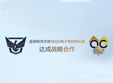 打破次元壁?王者荣耀双冠军QG俱乐部与蓝翔达成战略合作