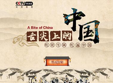 《舌尖上的中国》官方手游曝光,主打美食养成SLG玩法