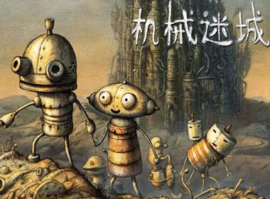 """从""""蘑菇王国"""" 走出来的《机械迷城》团队与他们的游戏幻术"""