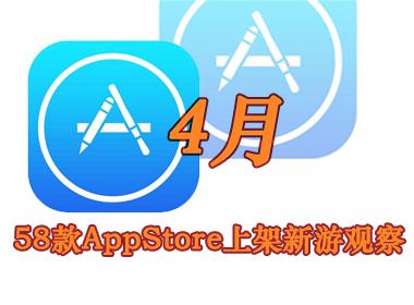 4月,58款AppStore上架的新游:大厂发行占比26%,经典还原的盗版增多