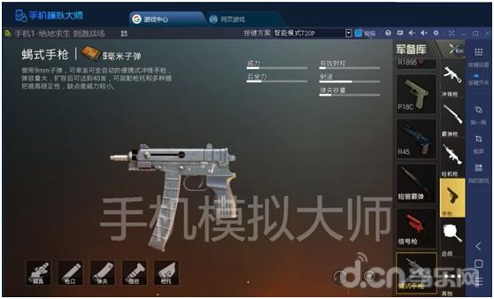 绝地求生刺激战场新武器蝎式手枪测评及手机模拟大师运行攻略