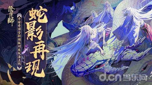 阴阳师:真八岐大蛇新剧情玩法点击地图平安奇谭,即可进入副本