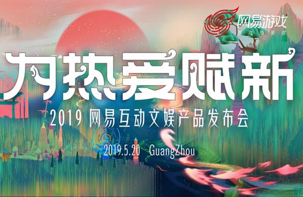 网易游戏2019年度发布会