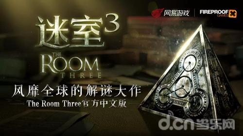 《迷室3》28日全平�_上�限�r5折�H需12元